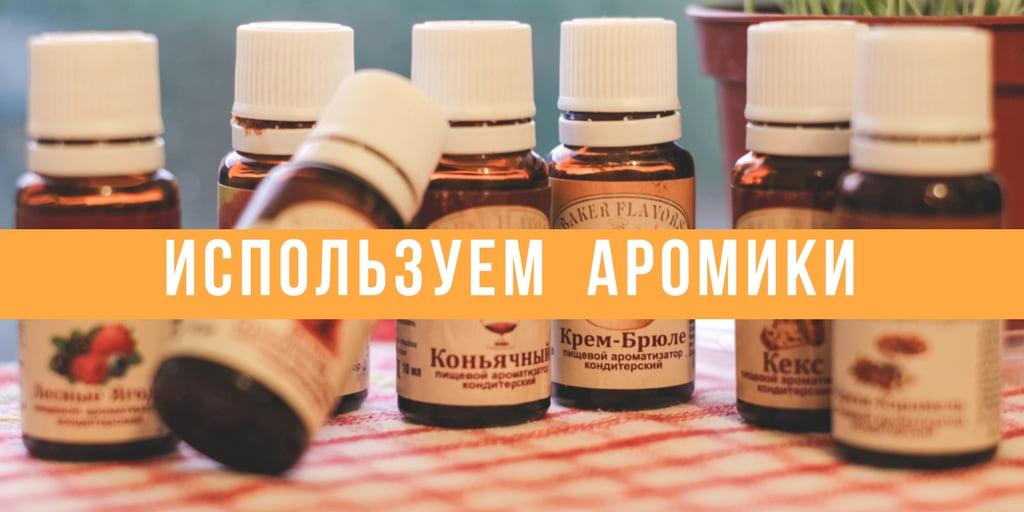 Как использовать пищевые ароматизаторы? — С умом!
