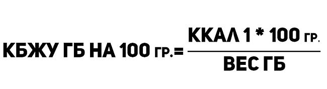формула кбжу