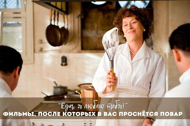 Вдохновение через кино: фильмы про еду, от которых хочется готовить