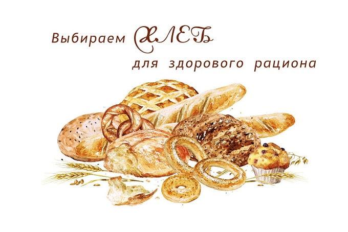 Здоровое питание и хлеб