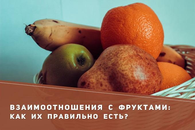 Ликбез по фруктам