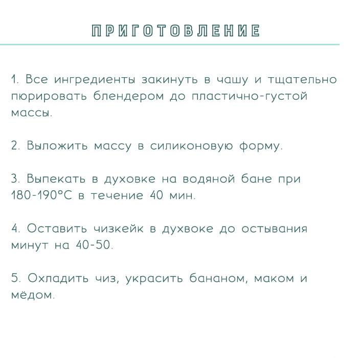 рецепт пп чизкейка