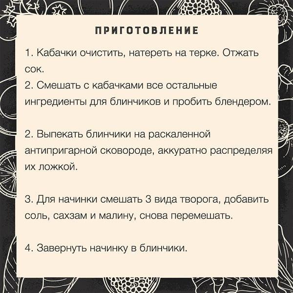 пп блины рецепт