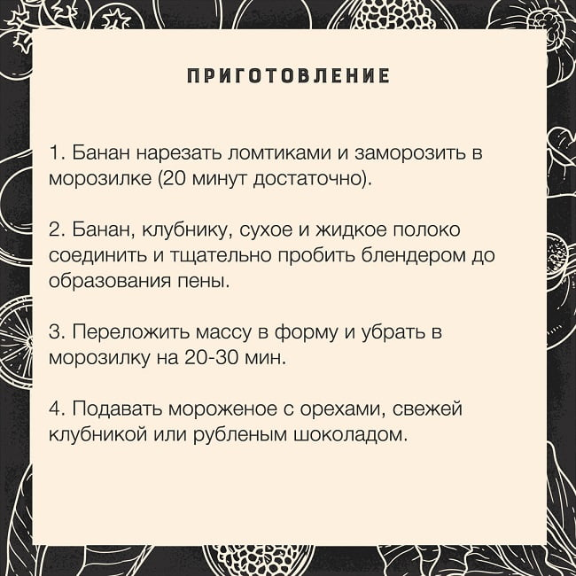 рецепт пп пломбира
